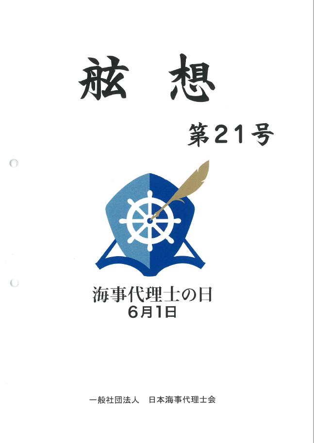 2019年5月発行 舷想第21号