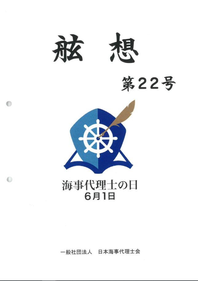 2019年11月発行 舷想第22号