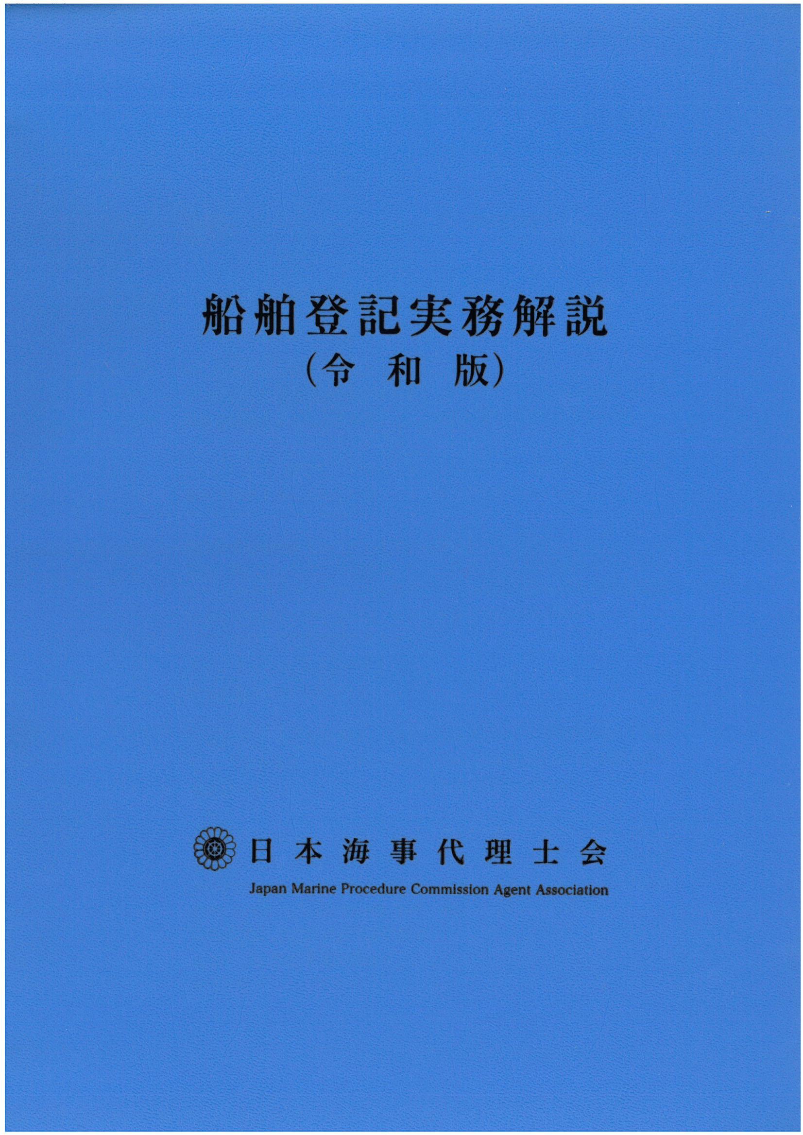 船舶登記実務解説(令和版)(令和2年10月発行)