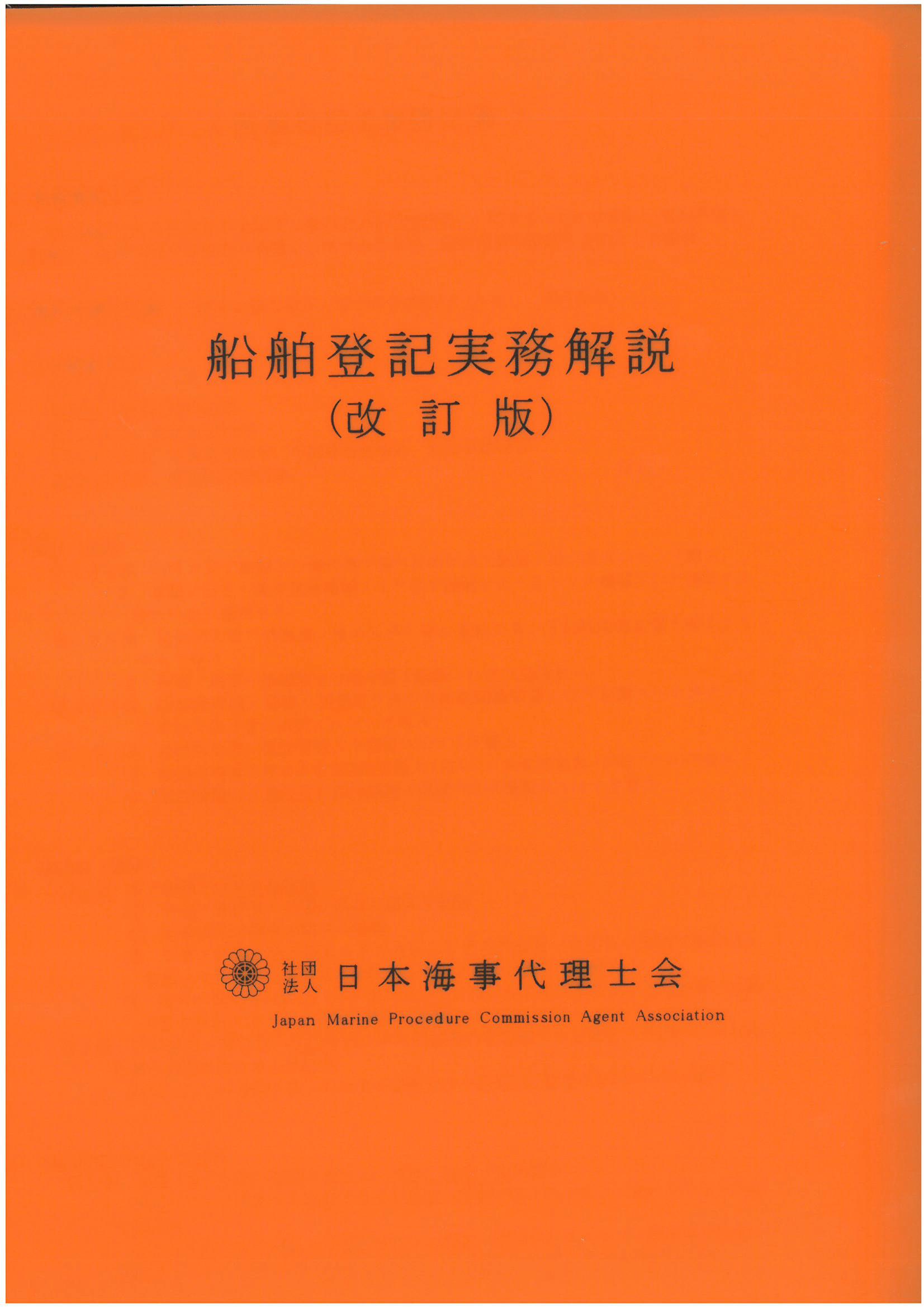船舶登記実務解説(改訂版)(平成24年3月発行)