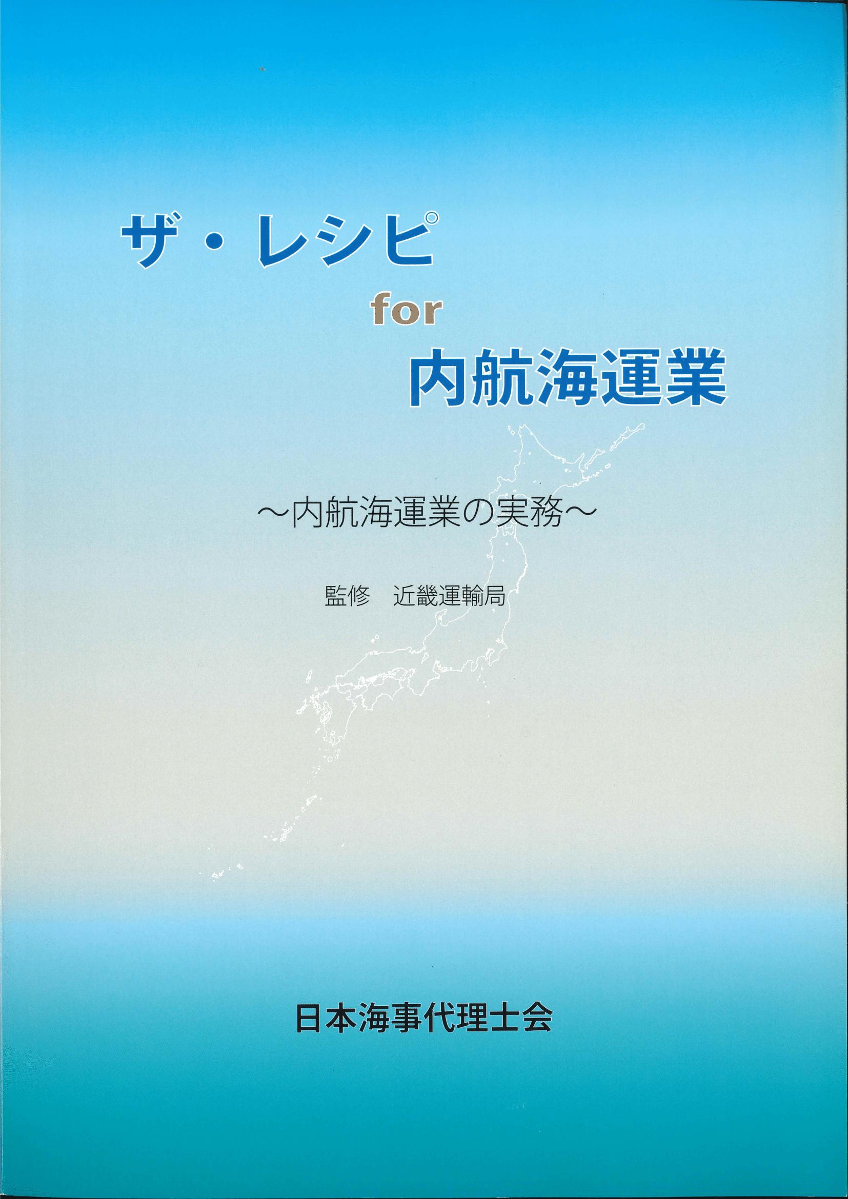 ザ・レシピfor内航海運業(平成24年3月発行)