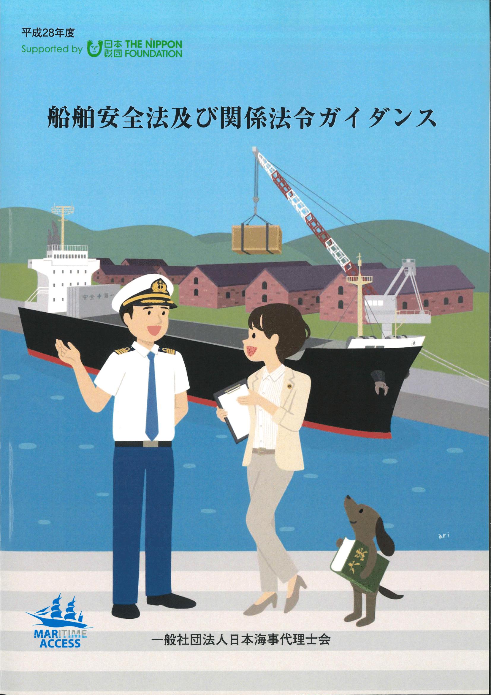 船舶安全法及び関係法令ガイダンス(平成30年3月発行)