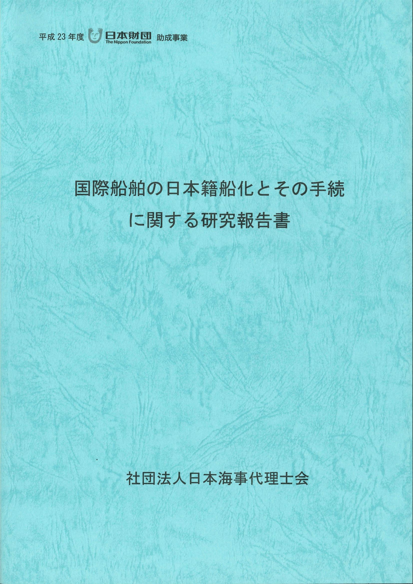 国際船舶の日本籍船化とその手続きに関する研究報告書(平成24年3月発行)