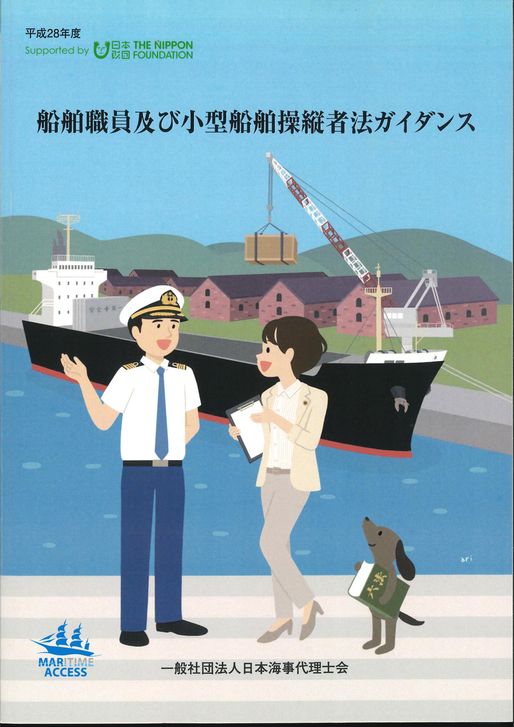 船舶職員及び小型船舶操縦者法ガイダンス(平成30年3月発行)