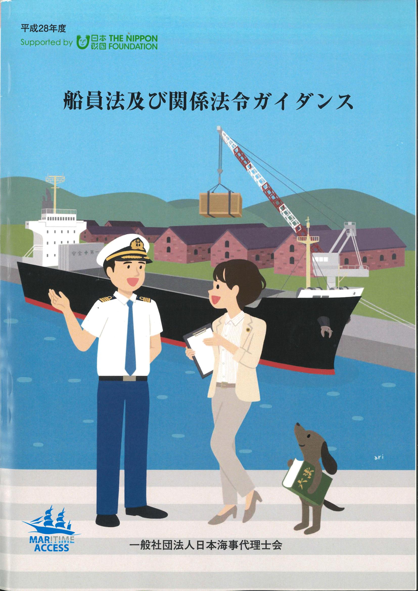 船員法及び関係法令ガイダンス(平成30年3月発行)