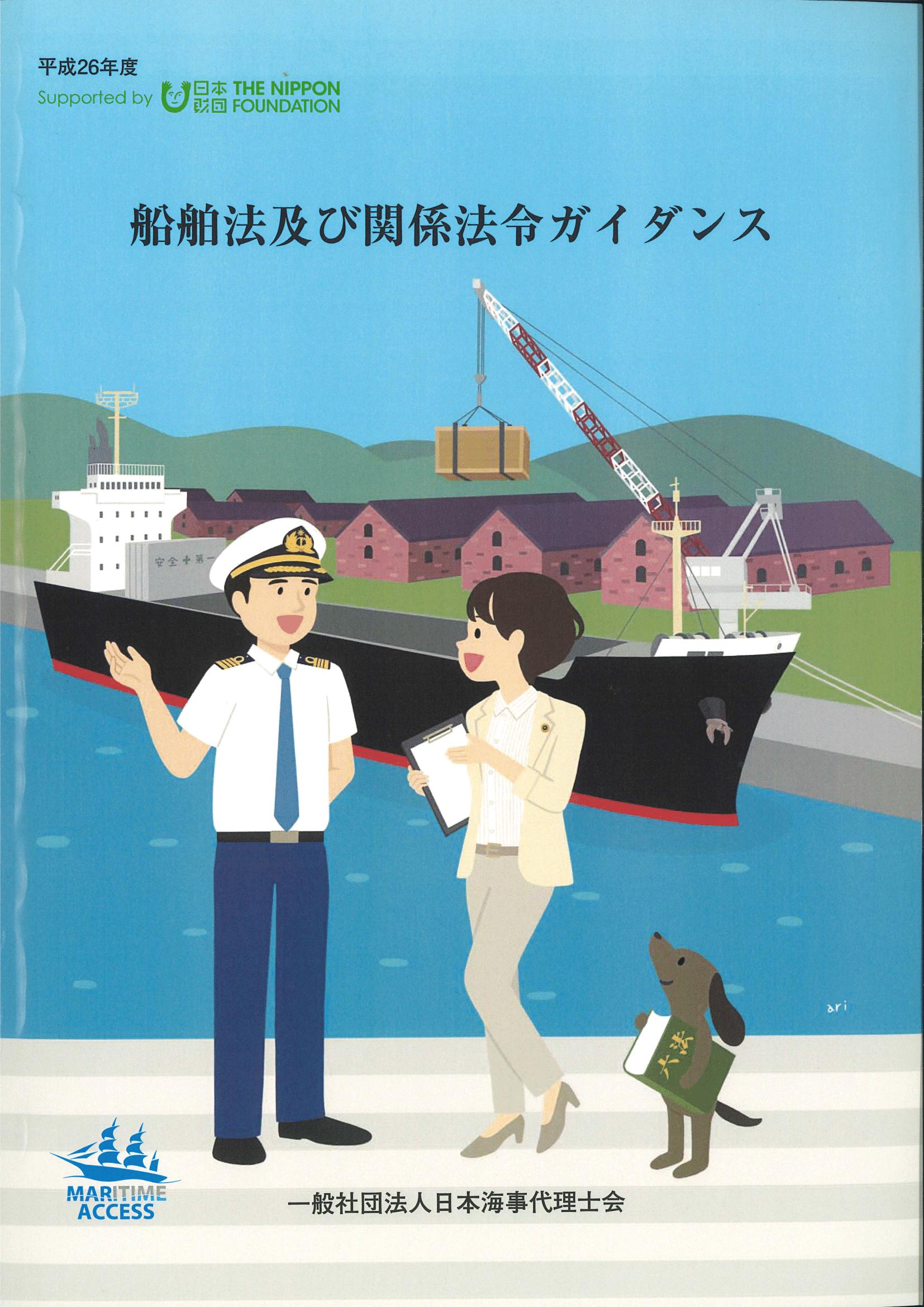 船舶法及び関係法令ガイダンス(平成27年3月発行)